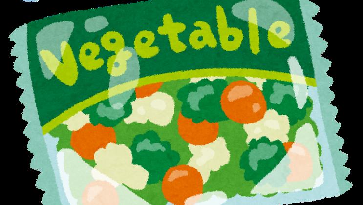 冷凍野菜の特徴・種類