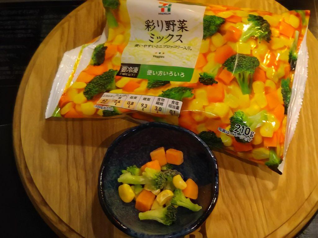 セブン&アイ 彩り野菜ミックス