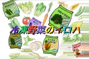 冷凍野菜のイロハ